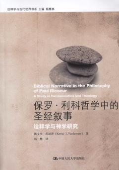 保羅‧利科哲學中的聖經敘事︰詮釋學與神學研究