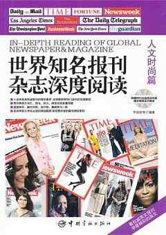 世界知名報刊雜志深度閱讀‧人文 篇︰英漢對照(附贈MP3光盤)