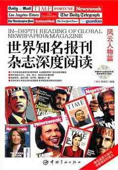 世界知名報刊雜志深度閱讀‧風雲人物篇︰英漢對照(附贈MP3光盤)