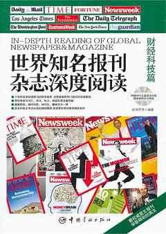 世界知名報刊雜志深度閱讀‧財經科技篇︰英漢對照(附贈MP3光盤)