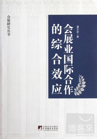 會展業國際合作的綜合效應︰關于外資進入中國會展業的綜合研究