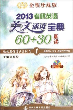 考研英語美文誦讀寶典60 30^(晨讀^)^(2013考研英語^)