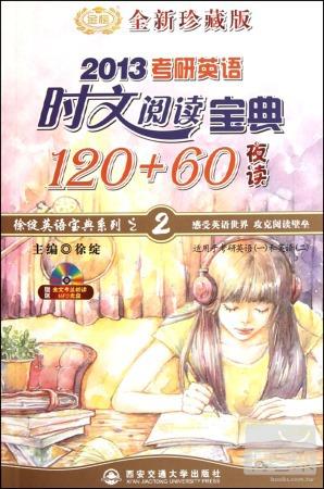 考研英語時文閱讀寶典120 60^(夜讀^)^(2013考研英語^)