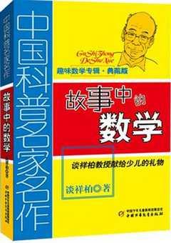 中國科普名家名作‧趣味數學專輯︰故事中的數學 典藏版