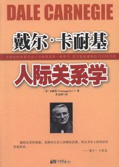 戴爾·卡耐基人際關系學