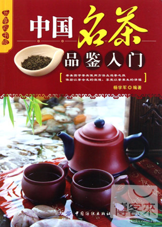 中國名茶品鑒入門