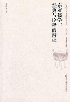 東亞儒學︰經典與詮釋的辯證