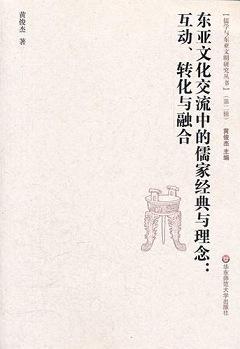 東亞文化交流中的儒家經典與理念︰互動、轉化與融合