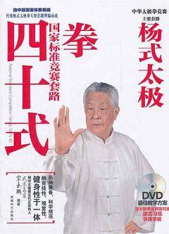 楊式太極拳國家 競賽套路40式^(附贈光盤^)