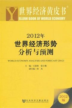 2012年世界經濟形勢分析與預測