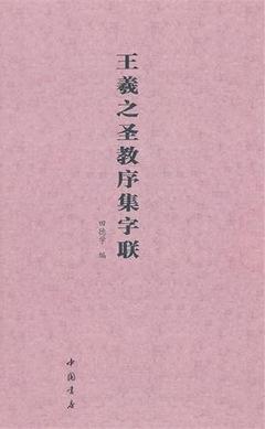 王羲之聖教序集字聯