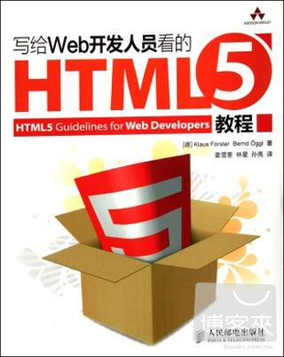 寫給Web開發人員看的HTML5教程