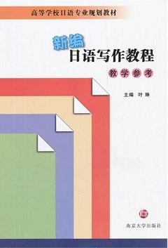 新編日語寫作教程教學參考