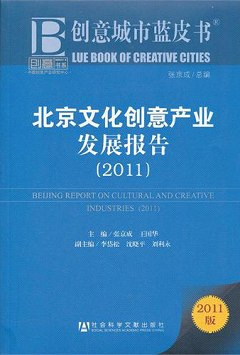 北京文化 產業發展報告 2011