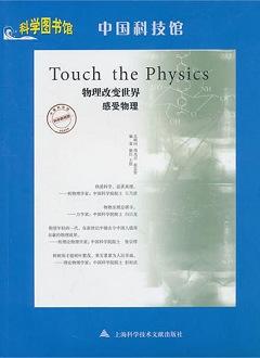 物理改變世界·感受物理