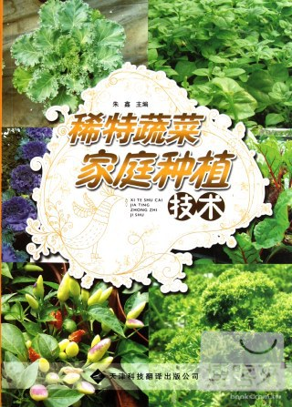 稀特蔬菜家庭種植技術