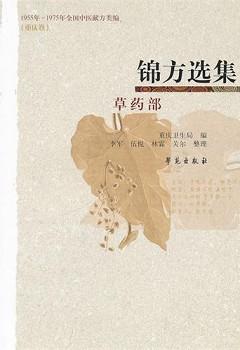 錦方選集‧草藥分冊