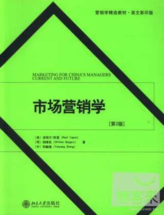 市場營銷學.英文影印版^(第2版^)