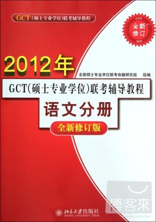2012年GCT^(碩士 學位^)聯考輔導教程‧語文分冊^( 修訂版^)