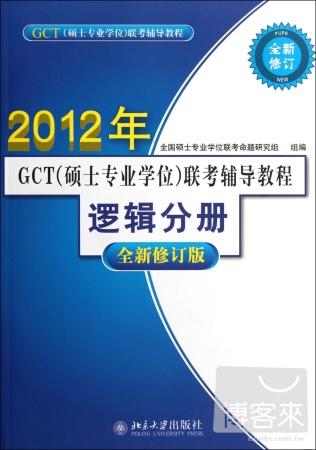 2012年GCT 碩士 學位 聯考輔導教程·邏輯分冊  修訂版