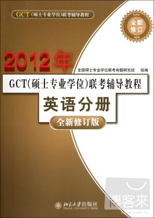 2012年GCT^(碩士 學位^)聯考輔導教程·英語^( 修訂版^)