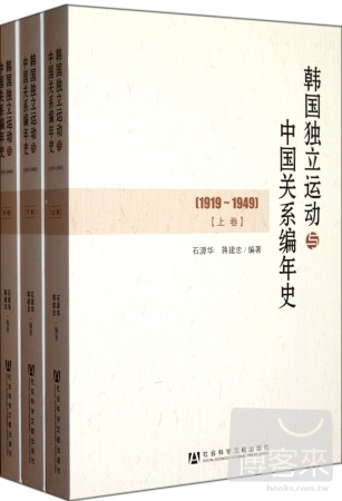 韓國獨立 與中國關系編年史 1919~1949  上中下卷