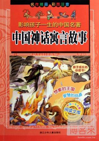 影響孩子一生的中國名著:中國神話寓言故事