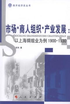市場‧商人組織‧產業發展︰以上海綢緞業為例1900~1930