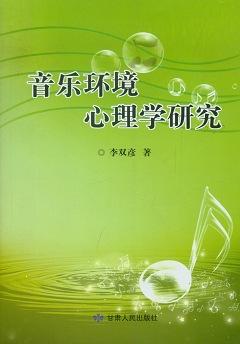 音樂環境心理學研究