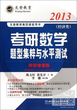 2013考研數學題型集粹與水平測試^(經濟類^)^(網絡增值版^)