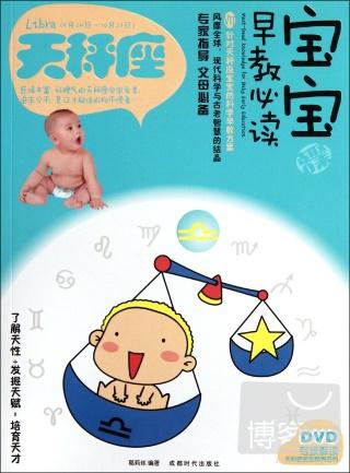 寶寶趣味早教必讀Ⅶ︰天秤座