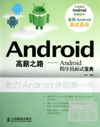 Android高薪之路——Android程序員面試寶典