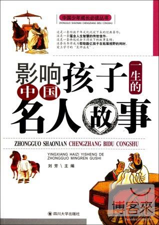 影響孩子一生的中國名人故事