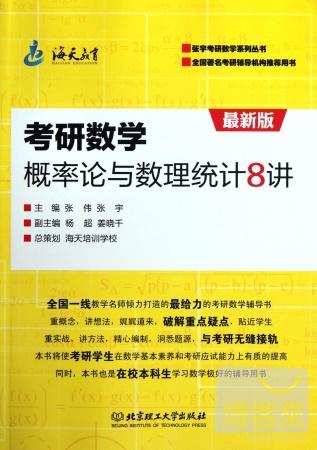 考研數學概率論與數理統計8講  版