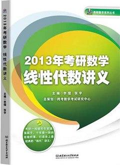 2013線性代數講義