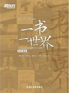 一書一世界︰不容錯過的35部外國現當代小說賞析