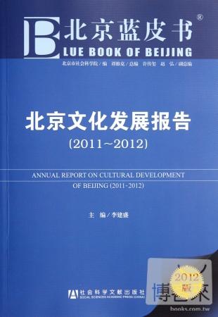 北京文化發展報告 2011~2012