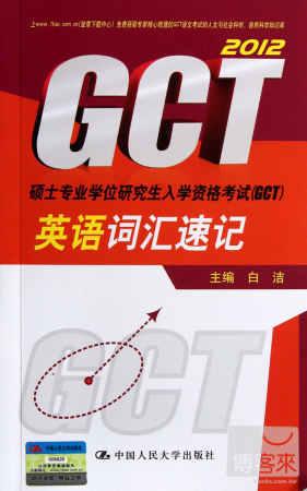 碩士 學位研究生入學資格考試 GCT 英語詞匯速記