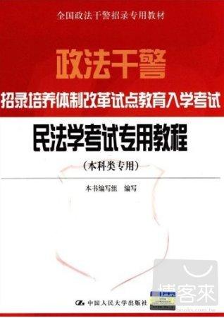 政法干警招錄培養體制改革試點教育入學考試 民法學考試 教程^(本科類 ^)