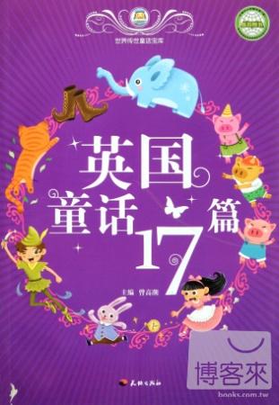 世界傳世童話寶庫:英國童話17篇