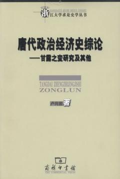 唐代政治經濟史綜論︰甘露之變研究及