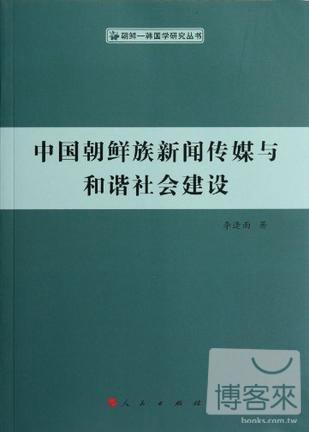 中國朝鮮族新聞傳媒與和諧社會建設