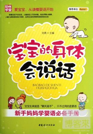 寶寶的身體會說話︰新手媽媽學嬰語 手冊