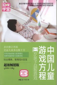 中國兒童游戲方程:0~1歲親子益智游戲
