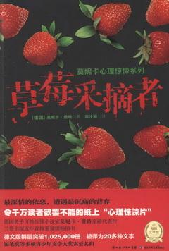 草莓采摘者