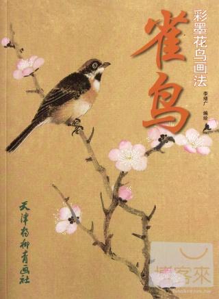彩墨花鳥畫法——雀鳥