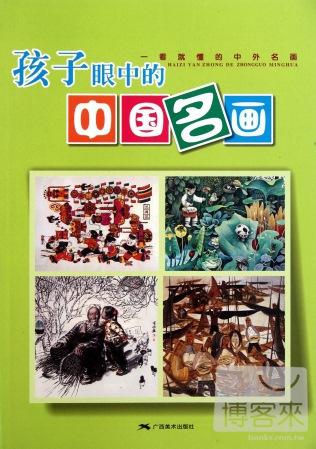 孩子眼中的中國名畫
