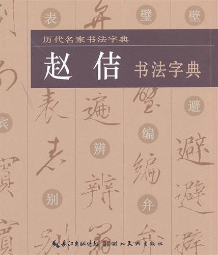 歷代名家書法字典︰趙佶書法字典