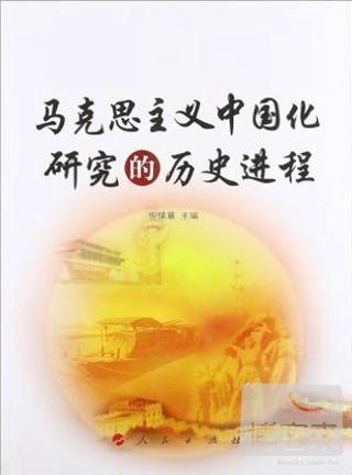 馬克思主義中國化研究的歷史進程