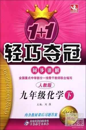1+1輕巧奪冠同步講解 九年級化學 下(人教版)(金版卓越版)